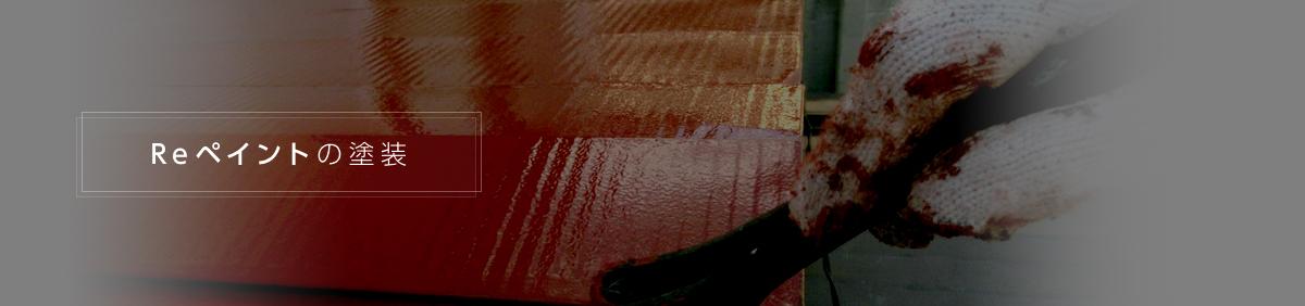 Reペイントの塗装